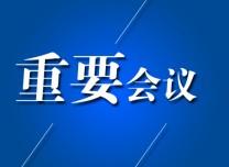 省委召开常委会议 传达学习贯彻习近平总书记在中央财经委员会第二次会议上的重要讲话精神 巴音朝鲁主持会议