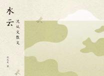 《水云:沈从文散文》特别纪念版出版