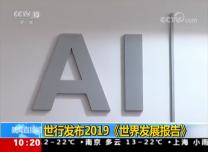 世界银行发布《2019世界发展报告》,中国排名全球第46位