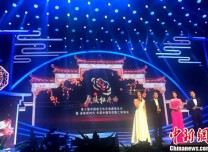 第十届中国曲艺牡丹奖颁奖典礼举行 名家云集
