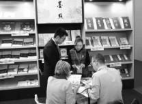 书香墨韵品中华——中国图书抢眼法兰克福书展