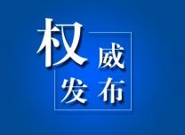 长春市初中音乐、美术考试命题人员名单公布!