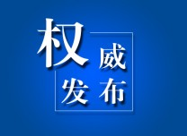 大庆油田有限责任公司钻探工程公司钻井四公司王海林和常东宇接受监察调查