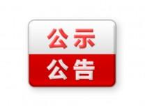 万博手机注册省拟批准成立3所民办职业培训学校
