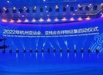 2022年杭州亚运会、亚残会吉祥物全球征集启动