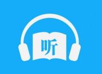 """調查顯示近三成人選擇聽書 耳朵""""閱讀""""時代來了?"""