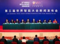 第三屆世界智能大會將舉辦5項賽事