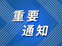 吉林省開展2018年度科普統計調查工作