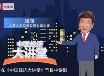 近14億人的大市場,這就是中國的硬道理!