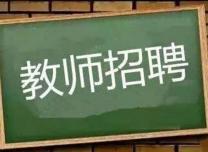 长春市宽城区公开招聘324名聘用制教师