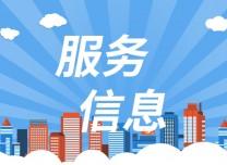 长春新区面向社会公开招聘67人