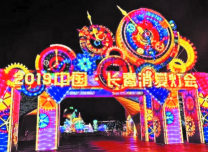 中國長春消夏燈會28日炫彩開幕 100余組大型彩燈造型將點亮長影世紀城