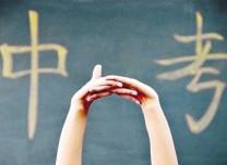 长春市中考考点确定 考试将于27日~29日举行
