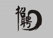 2019年吉林白城市通榆县面向社会公开招聘村官172人