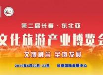 第二屆長春·東北亞文化旅游產業博覽會20日開幕