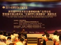 """喜报!双辽至洮南高速公路项目课题研究获""""交通BIM工程创新奖"""""""
