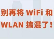 原來WiFi和WLAN差別那么大,這回可別再搞混了!
