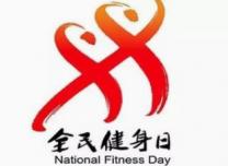 """全民健身日:医生开出""""运动处方"""" 让健身有助于健康"""