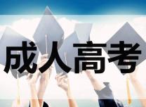 万博手机注册省2019年成人高等学校招生全国统一考试如何报名?戳这里
