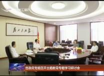 省政府党组召开主题教育专题学习研讨会
