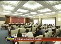全省地方政协工作经验交流会召开