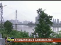 吉林省加强城市周边及公路 铁路两侧环境综合整治