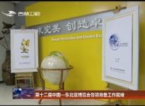 第十二届中国-东北亚博览会各项准备工作就绪