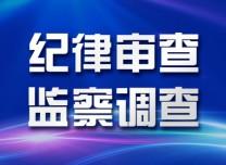 通化市委原常委、秘书长管伟新同志配合吉林省纪委监委审查调查