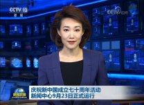 庆祝新中国成立七十周年活动新闻中心9月23日正式运行