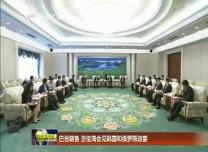 巴音朝鲁 景俊海会见韩国和俄罗斯政要