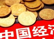 民生这个底兜得牢牢的(中国经济纵深谈(14))——如何看待民生事业发展