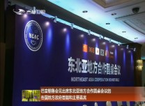 巴音朝鲁会见出席东北亚地方合作圆桌会议的各国地方政府首脑和主要嘉宾
