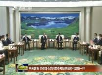 巴音朝鲁 景俊海会见刘国中及陕西政府代表团一行