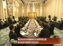景俊海分别与韩国朝鲜日本俄罗斯蒙古国地方政府代表团举行双边会谈