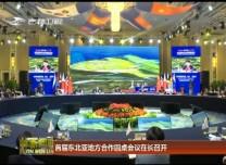 首届东北亚地方合作圆桌会议在长召开