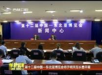 第十二届中国——东北亚博览会将于8月23日在长春开幕