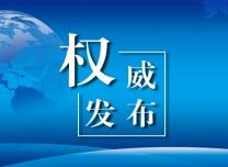 吉林省人民防空辦公室原巡視員仲研嚴重違紀違法被開除黨籍