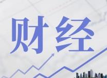 前7月國企利潤超2.1萬億元 同比增長7.3%