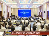 2019年吉深人才深度合作高峰论坛在长举行