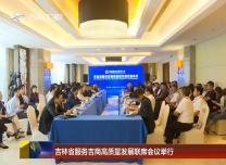 万博手机注册省服务吉商高质量发展联席会议举行