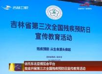 依托东北亚博览会平台 万博手机注册省开展第三次全国残疾预防日宣传教育活动