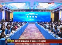 第四届全球吉商大会吉商论坛在长召开