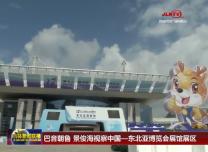 巴音朝鲁 景俊海视察中国—东北亚博览会展馆展区