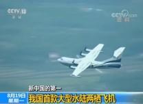 【新中国的第一】我国首款大型水陆两栖飞机
