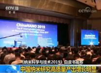 《纳米科学与技术2019》白皮书发布 中国纳米研究高质量产出增长明显
