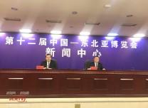 第十二届中国—东北亚博览会将于8月23日在长春开幕