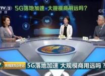 央视财经评论丨5G手机陆续上市,买吗?5G大面积普及,远吗?