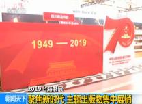 2019上海书展:聚焦新时代 主题出版物集中展销