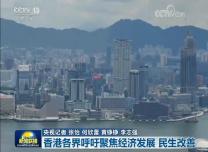 香港各界呼吁聚焦经济发展 民生改善