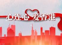 心连心 爱香港